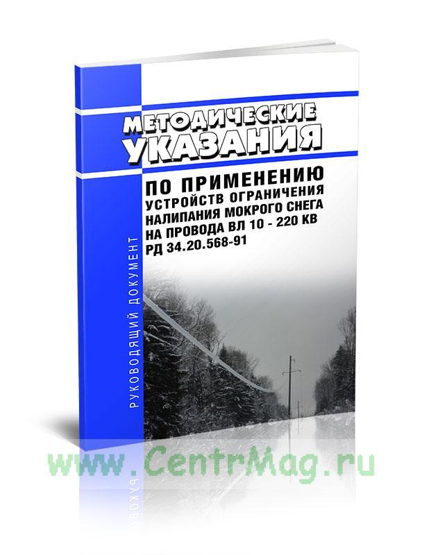 РД 34.20.568-91 Методические указания по применению устройств ограничения налипания мокрого снега на провода ВЛ 10 - 220 кВ 2019 год. Последняя редакция