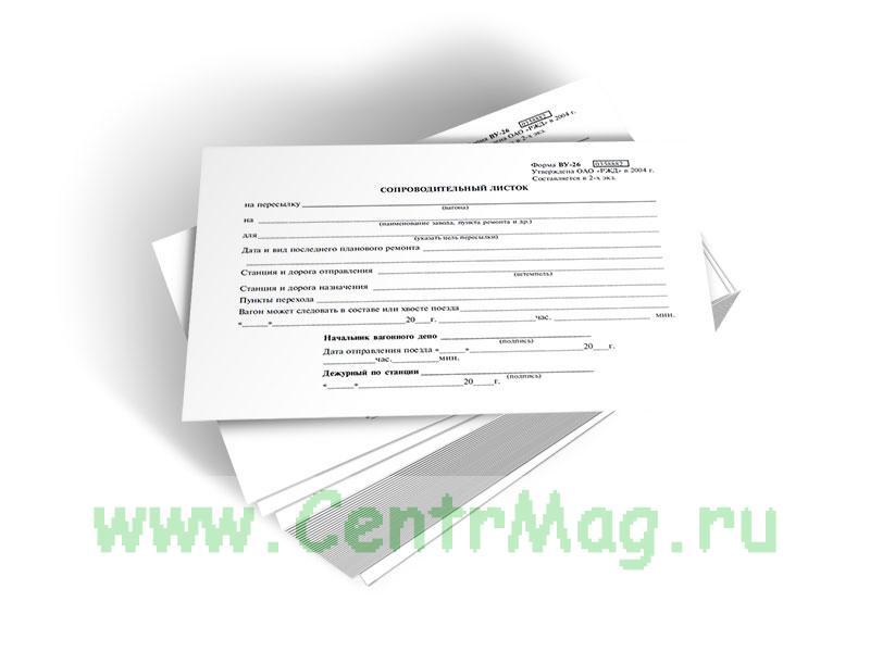 Сопроводительный листок на пересылку пассажирского вагона (ВУ-26)