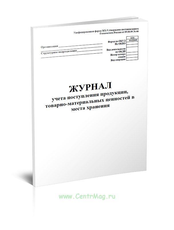 Журнал учета поступления продукции, товарно-материальных ценностей в места хранения (Форма МХ-5)