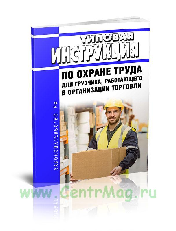 Типовая инструкция по охране труда для грузчика, работающего в организации торговли 2019 год. Последняя редакция