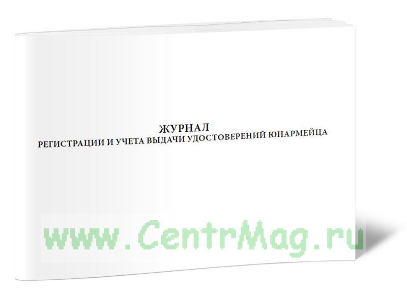Журнал регистрации и учета выдачи удостоверений юнармейца
