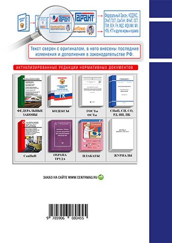 Методические рекомендации по комплексной системе оценки состояния охраны труда на производственном объекте (КСОТ-П) 2019 год. Последняя редакция