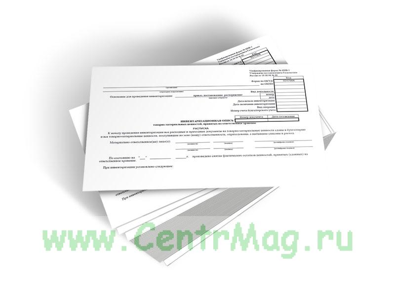 Инвентаризационная опись товарно-материальных ценностей, принятых на ответственное хранение (Форма ИНВ-5)