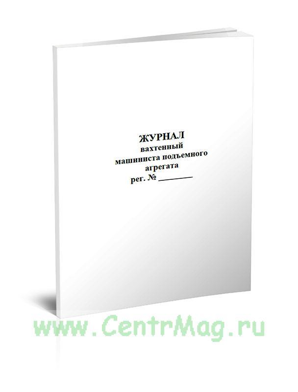 Журнал вахтенный машиниста подъемного агрегата