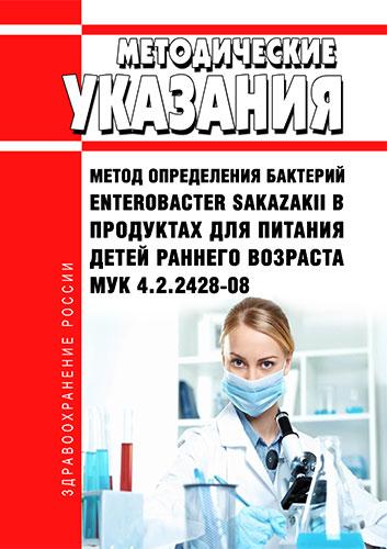 МУК 4.2.2428-08 Метод определения бактерий Enterobacter Sakazakii в продуктах для питания детей раннего возраста 2020 год. Последняя редакция