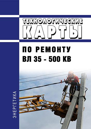 РД 34.20.669-94 Технологические карты по ремонту ВЛ 35 - 500 кВ 2019 год. Последняя редакция