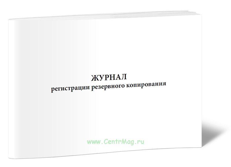 Журнал регистрации резервного копирования