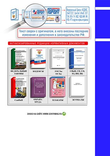Типовая инструкция по охране труда для грузчика, работающего в организации торговли 2020 год. Последняя редакция