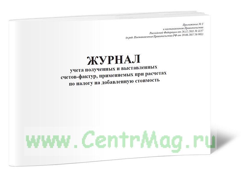 Журнал учета полученных и выставленных счетов-фактур, применяемых при расчетах по налогу на добавленную стоимость