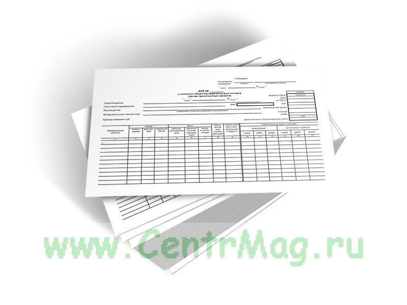 Акт о списании объектов нефинансовых активов (кроме транспортных средств) (Форма по ОКУД 0504104)