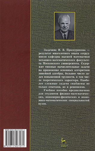Сборник задач по линейной алгебре (12-е издание, стереотипное)