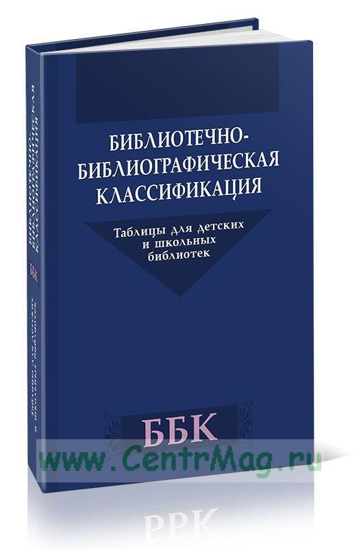 Библитечно-библиографическая классификация. Таблицы для детских и школьных библиотек