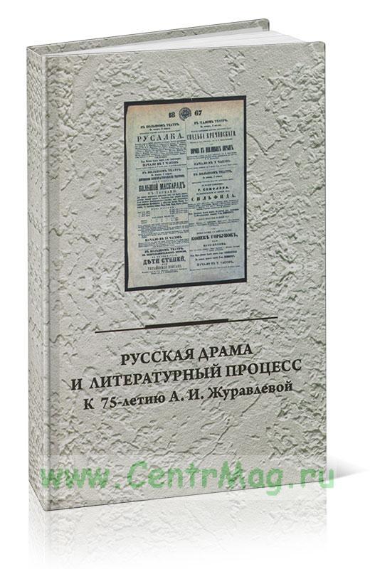 Русская драма и литературный процесс. К 75-летию А. И. Журавлевой