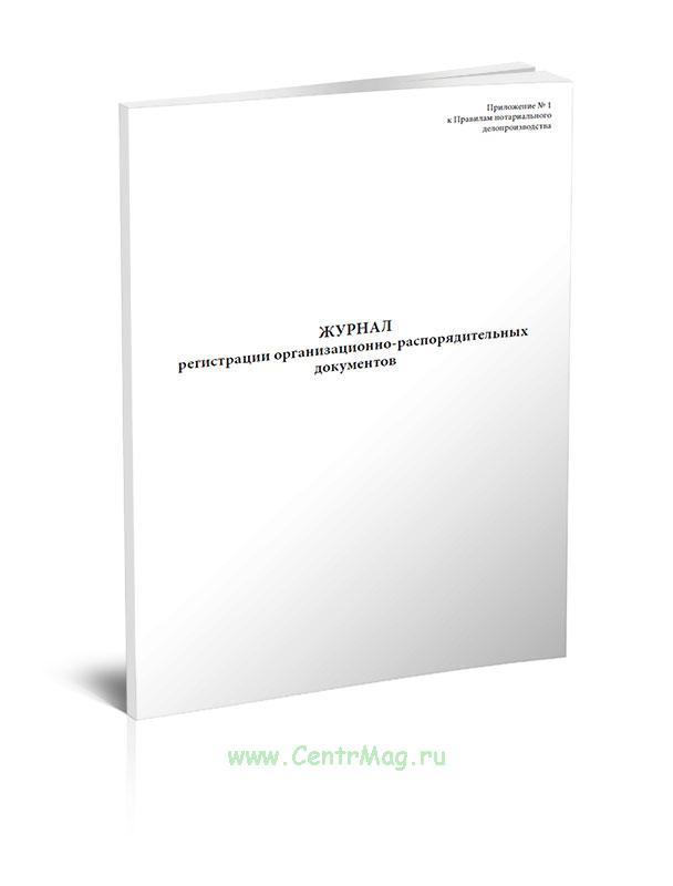 Журнал регистрации организационно-распорядительных документов для нотариусов