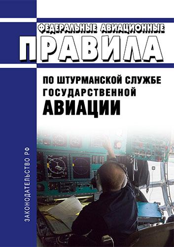 Федеральные авиационные правила по штурманской службе государственной авиации 2020 год. Последняя редакция