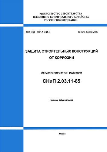 СП 28.13330.2017 Защита строительных конструкций от коррозии. Актуализированная редакция СНиП 2.03.11-85 2020 год. Последняя редакция