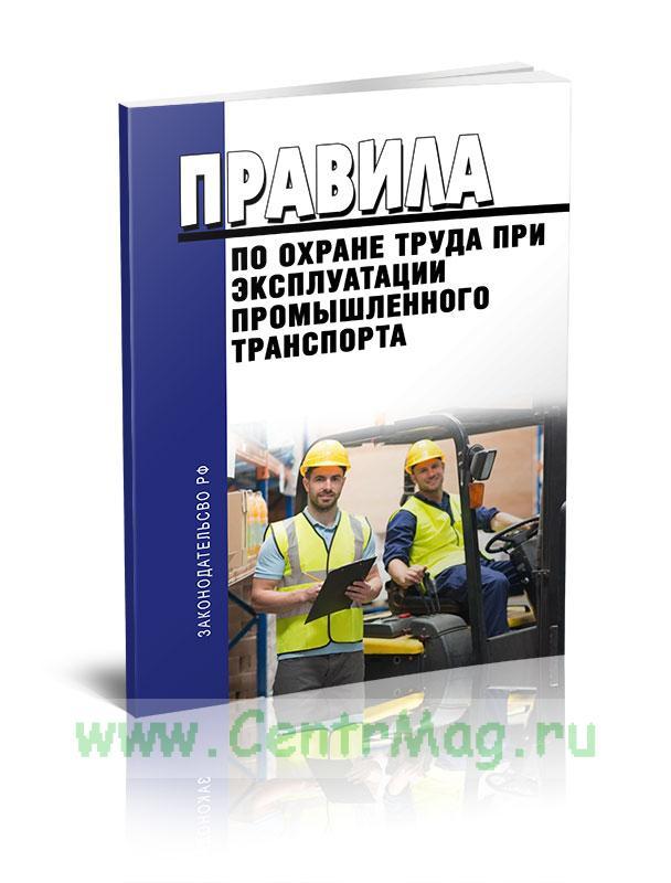 Правила по охране труда при эксплуатации промышленного транспорта 2019 год. Последняя редакция