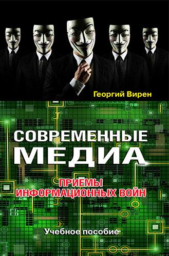 Современные медиа: Приемы информационных войн