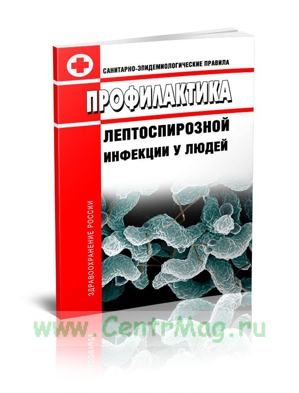 СП 3.1.7.2835 -11 Профилактика лептоспирозной инфекции у людей 2020 год. Последняя редакция