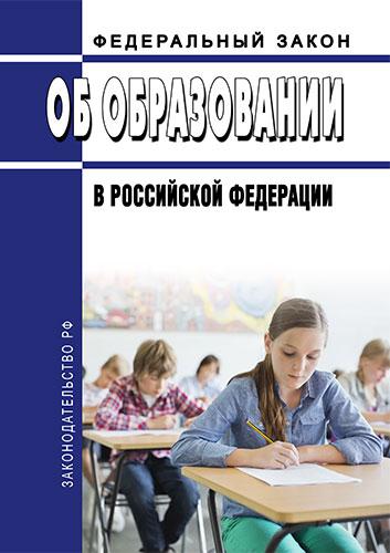 Об образовании в Российской Федерации. Федеральный закон от 29.12.2012 № 273-ФЗ 2020 год. Последняя редакция