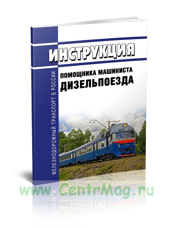 Инструкция помощника машиниста дизельпоезда