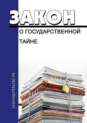 О государственной тайне. Закон РФ от 21.07.1993 № 5485-1 2019 год. Последняя редакция