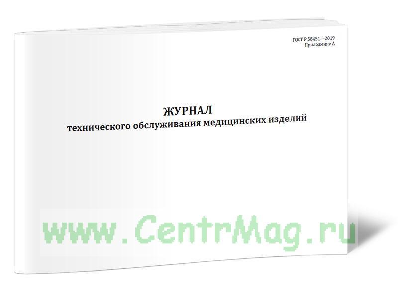 Журнал технического обслуживания медицинских изделий