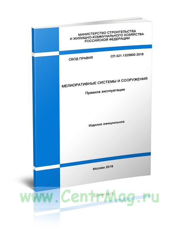 СП 421.1325800.2018 Мелиоративные системы и сооружения. Правила эксплуатации 2020 год. Последняя редакция