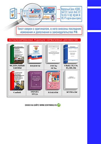 Приказ о назначении лиц, ответственных за исправное состояние и безопасную эксплуатацию тепловых энергоустановок в структурных подразделениях