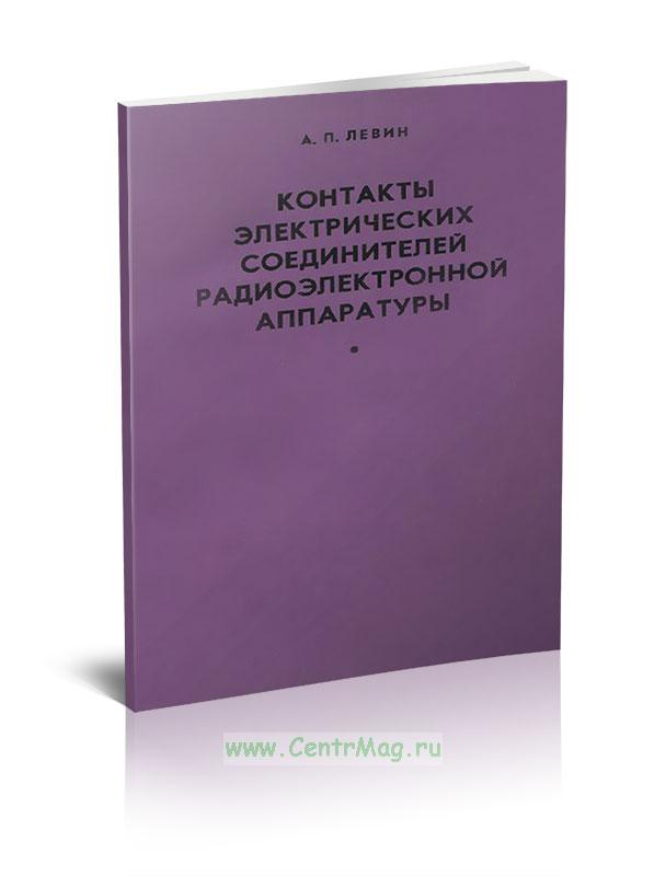 Контакты электрических соединителей радиоэлектронной аппаратуры