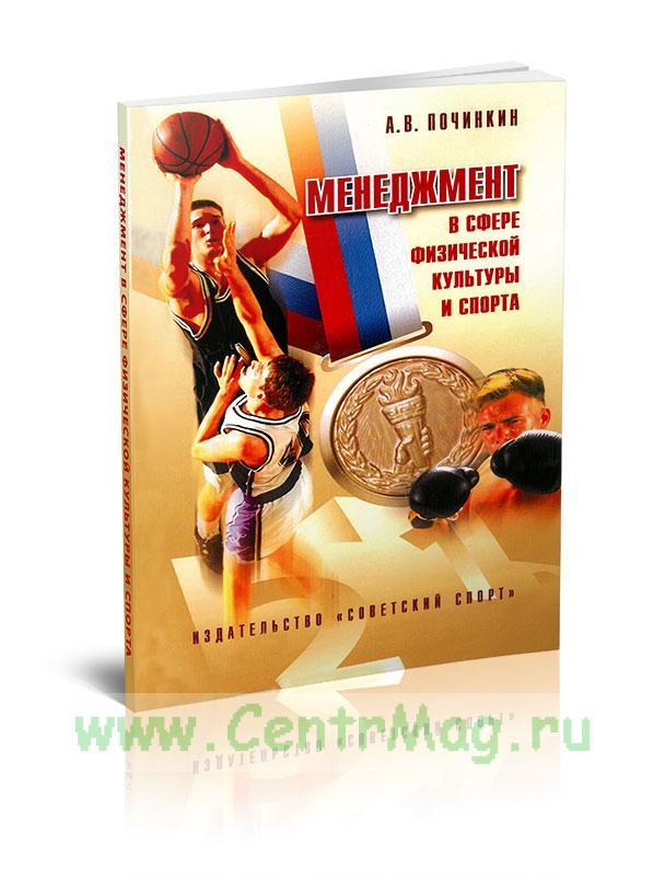 Менеджмент в сфере физической культуры и спорта