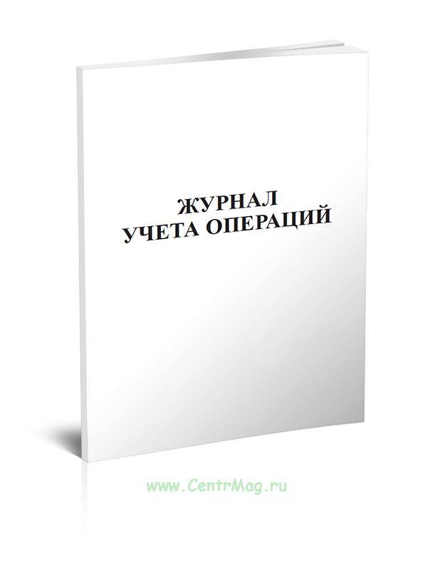 Журнал учета операций
