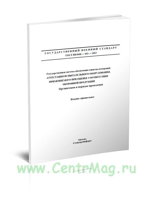 ГОСТ РВ 0015-001-2011 Система разработки и постановки на производство военной техники. Основные положения 2019 год. Последняя редакция
