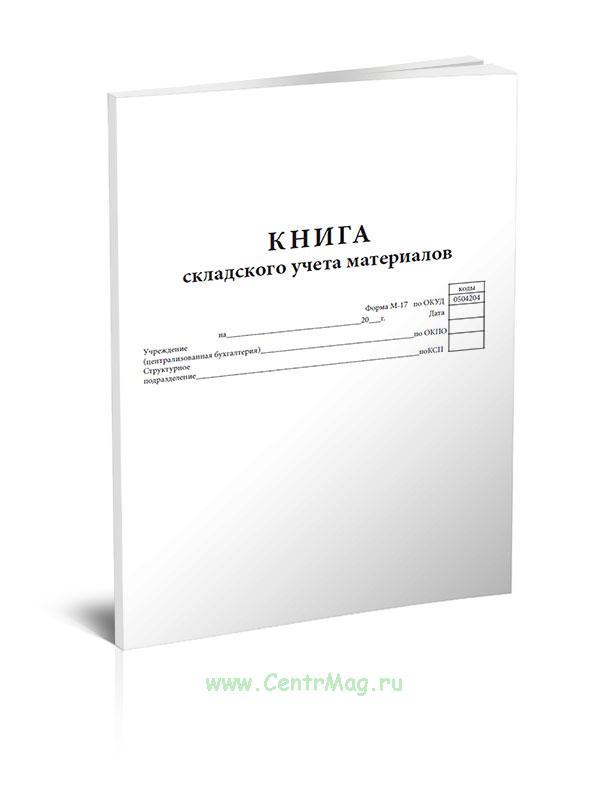 Книга складского учета материалов, М-17 (вертикальная)