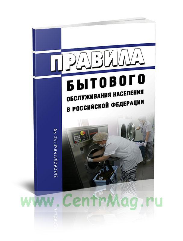 Правила бытового обслуживания населения в Российской Федерации 2020 год. Последняя редакция