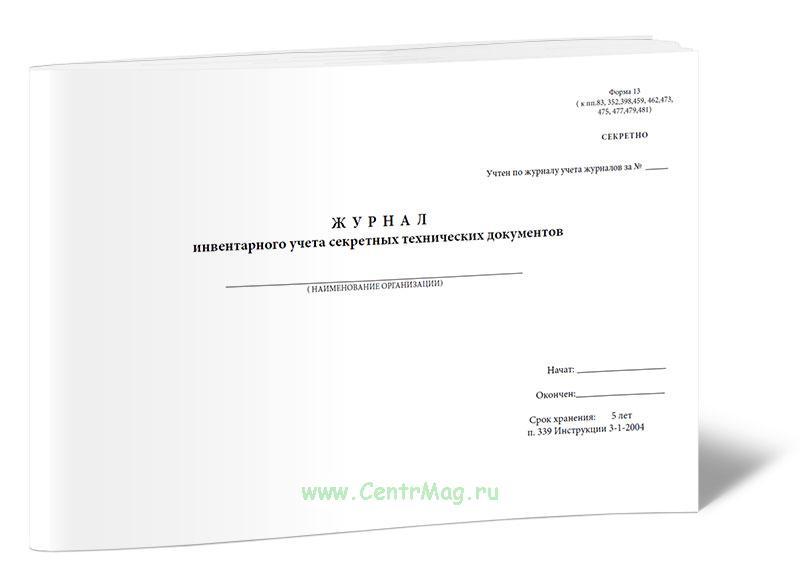 Журнал инвентарного учета секретных технических документов (Форма 13)