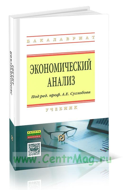 Экономический анализ: учебник