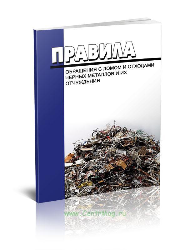 Правила обращения с ломом и отходами черных металлов и их отчуждения 2019 год. Последняя редакция
