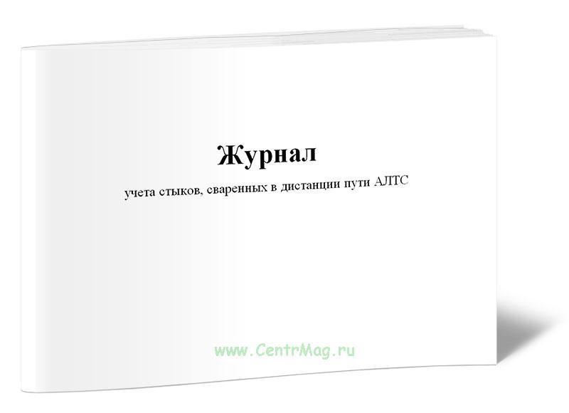 Журнал учета стыков, сваренных в дистанции пути АЛТС