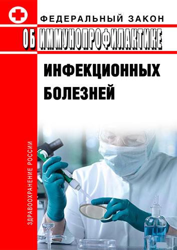 Об иммунопрофилактике инфекционных болезней. Федеральный закон от 17.09.1998 № 157-ФЗ 2020 год. Последняя редакция