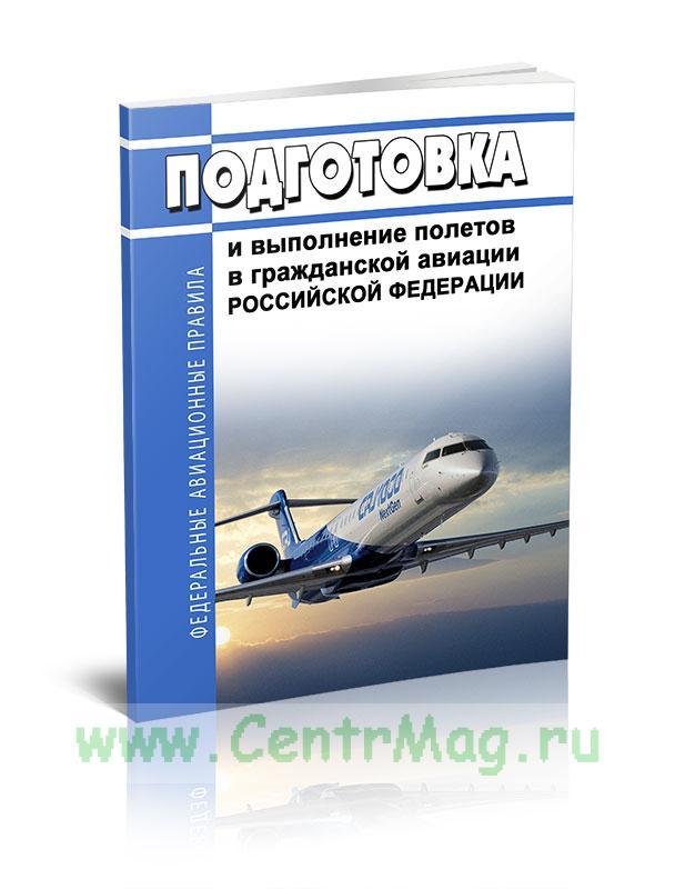 Подготовка и выполнение полетов в гражданской авиации Российской Федерации 2020 год. Последняя редакция