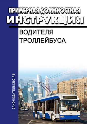 Примерная должностная инструкция водителя троллейбуса 2020 год. Последняя редакция