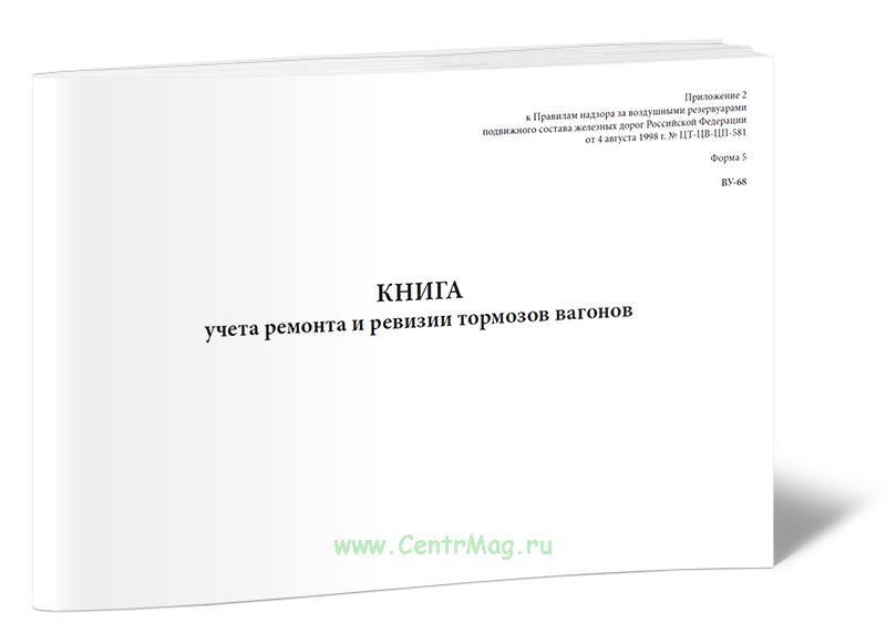 Книга учета ремонта и ревизии тормозов вагонов ВУ-68
