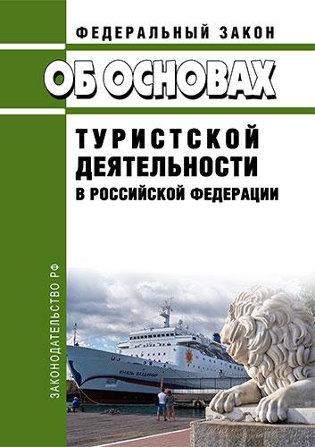 Об основах туристской деятельности в РФ Федеральный закон от 24.11.1996 № 132-ФЗ 2019 год. Последняя редакция