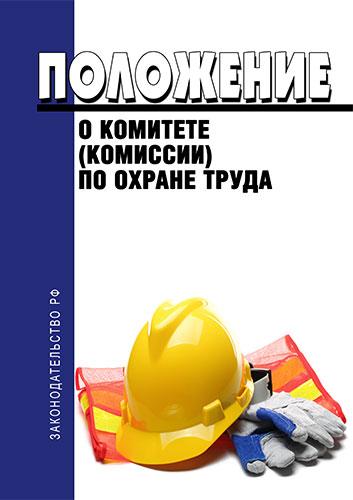 Положение о комитете (комиссии) по охране труда