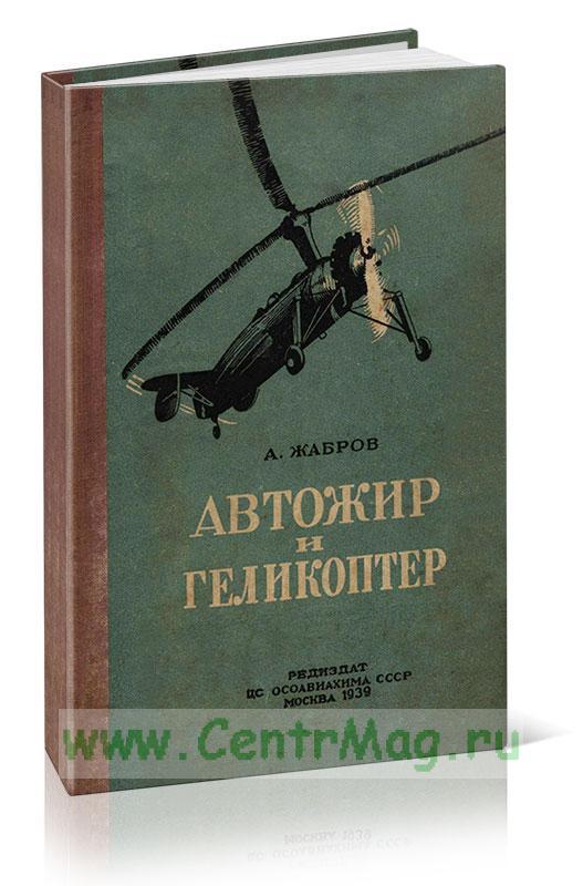 Автожир и геликоптер. История, устройство и теория (в популярном изложении)