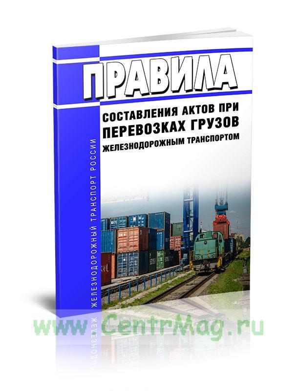 Правила составления актов при перевозках грузов железнодорожным транспортом 2020 год. Последняя редакция