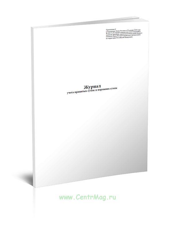 Журнал учета принятых сумок и порожних сумок (Форма по ОКУД 0402301)
