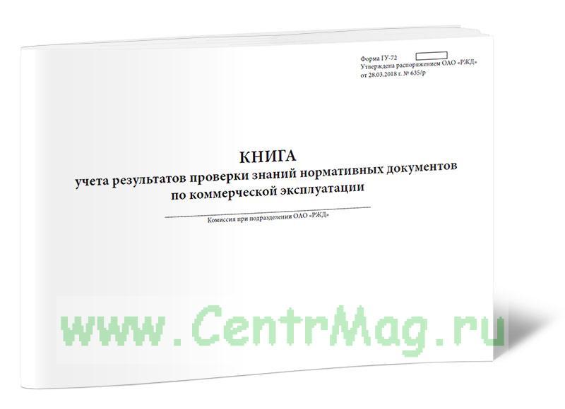 Книга учета результатов проверки знаний нормативных документов по коммерческой эксплуатации (Форма ГУ-72)
