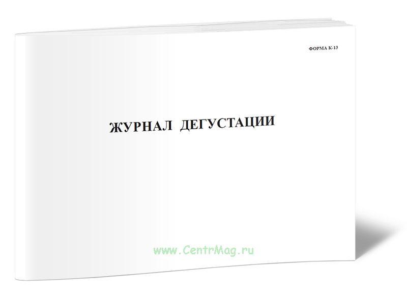 Журнал дегустации, форма К-13